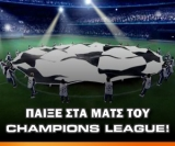 Vistabet Champions League 2013