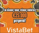 VistaBet Freerolls 25.000€