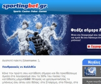 SportingBet Newsletter