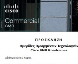 Cisco Commercial SMB