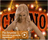 VistaBet Ria Antoniou Video